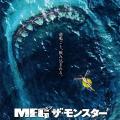 大きいことはいいことだ。 2018年大注目のサメ映画『MEG ザ・モンスター』ポスター&予告編解禁