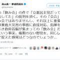 真山勇一参議院議員の「権限のない野党を、同じレベルで捉えた感覚はどうなのでしょうか」ツイートに批判の声も