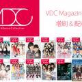 豪華アーティストの生写真やサインがリターンに!「VDC Magazine」がクラウドファンディング中!