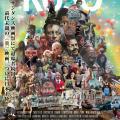 【閲覧注意】史上もっともグロテスクな映画『KUSO』 奇妙で不快でポップな予告編[ホラー通信]