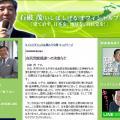 自民党総裁選への決意など(石破茂オフィシャルブログ)