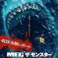 ステイサムvs超巨大ザメ『MEG ザ・モンスター』4DX上映体験レポート 怖くて楽しくて最高でした[ホラー通信]