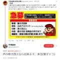 【追記アリ】悪の秘密結社・鷹の爪団が団員を『Twitter』で募集! 声優・中田譲治さんをはじめ団員が続々誕生