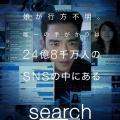 【ホラー通信セレクト 今週公開の映画】2018/10/26号:全編PC画面で展開するスリラー『Search/サーチ』