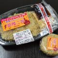 中毒度がさらに爆上げ!! 『悪魔のおにぎり』が『悪魔ご飯』に進化して新登場 販売開始前に実食レポート!