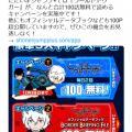 復活の「ワールドトリガー」が『ジャンプ+』で100話まで無料キャンペーン 12月4日には待望のコミック...