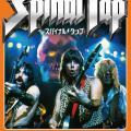 めっちゃリアル……でもぜ~んぶウソ! 架空のバンドを描いたロック映画『スパイナル・タップ』ブルーレイ発売