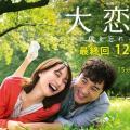 【#大恋愛】と【#今日から俺は!!】どっちのムロツヨシが好き?【アンケート】
