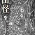 「今日ハ山ニハ入ルナ」山の不思議な体験談を集めたベストセラー第3弾『山怪 参』
