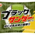 『京都ブラックサンダー』が人気すぎて一時販売休止!販売再開は2月を予定