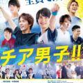 横浜流星・中尾暢樹が本格チアリーディングに挑戦! 映画『チア男子!!』全力の笑顔と涙が詰まった激アツ予告映像