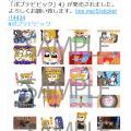 「蒼井翔太なんとかせ~い」 LINEスタンプ「しゃべって動く!アニメ『ポプテピピック』4」発売