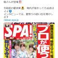 『Webやぎの目』『ろじっくぱらだいす』『探偵ファイル』……本日発売の「SPA!」でテキストサイトの特集記事