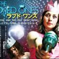 豪初のヤンデレヒロイン! マジキチ女子高生が贈るキュートなホラー映画『ラブド・ワンズ』