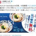 丸亀製麺:「ぶっかけうどん」を注文するともう一杯無料で付いてくる 8/20から4日間