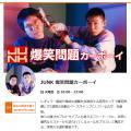 爆笑問題・太田光さん N国党・立花孝志党首の「応援してもらっている」発言に「そんなわけねえだろ!」「NHK出れなくなるわ」