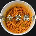 噂の完全栄養食カップラーメン「All-in NOODLES」カップ麺マニアの正直レビュー&おすすめアレ...
