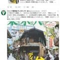 「女子旅ばかり意識して、つまらない台北特集ばかりだったが」ジュンク堂書店プレスセンター店が不適切なツイートをお詫び