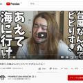YouTuberのシバターさん「たかが台風で何ビビってんだよお前ら」「気合が足りない」「田んぼ見に行った方がいい」動画に批判殺到
