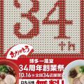10月16日は一風堂34周年創業祭「振る舞いラーメン祭」! 全国34店舗限定で「白丸元味」か「赤丸新味...