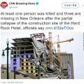 ニューオーリンズで建設中のハードロックホテルが倒壊