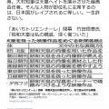 明治天皇の玄孫・竹田恒泰氏 大村秀章知事の即位礼参列に「日本国がレイプされるに等しい。一生許さない」