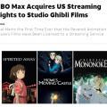 ワーナーメディアがジブリ作品21タイトルのストリーミング配信権獲得 HBO Maxで配信へ