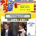 知り合った当時はアナウンサーと交際中?加藤綾菜さんが夫・加藤茶さんとのなれそめを暴露