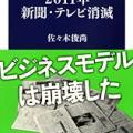 読んでみた – 『2011年新聞・テレビ消滅』(佐々木 俊尚著,文春新書)