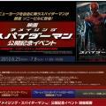 """銀座ソニービルは今""""スパイダーマン祭り"""" スマートフォンで見られるAR展示も"""