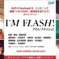 藤原竜也×松田龍平×水原希子の話題作『I'M FLASH!』 鑑賞券が当たるFBキャンペーンスタート