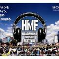 ソニー×ビームス 史上初のバーチャル音楽フェス「Headphone Music Festival」開催!!