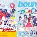 でんぱ組.inc、〈NO MUSIC, NO IDOL?〉&〈bounce〉表紙に登場!