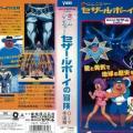 幻のケモノアニメ「セザールボーイの冒険」を観る