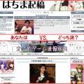 ゲームブログ戦争!『オレ的ゲーム速報』VS.『はちま起稿』の戦い!