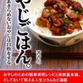 新刊著者にきく『おやじごはん。』杉村洋一郎さん