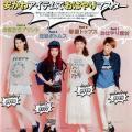 タイトスカートが210円で買えちゃう!?『Zipper』5月号で安かわアイテム特集