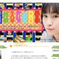 バリ島の日本人女性殺害事件にアイドルがブログで意見