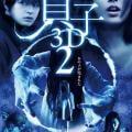 あの子が生まれた……『貞子3D 2』恐怖のシーン連続の予告編解禁