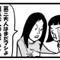 「一夫多妻制っていいと思うけどな」(30代女性)に賛否両論!