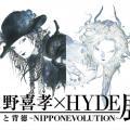 【夏休みアート特集】現代も500年後にはファンタジー『天野喜孝×HYDE展 』開催中