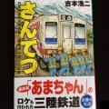 『あまちゃん』ファンの方にもおすすめ 三陸鉄道の震災ドキュメンタリー漫画『さんてつ』