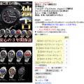楽天イーグルス優勝記念! 腕時計7万1400円が3万348円! 一方Amazonでは8800円で売っていた