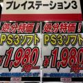 いよいよ『さくらや』閉店! ゲーム売り場の様子「PS3ソフト投げ売り状態」