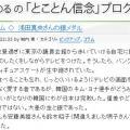 【女子フィギュア】議員が「僅差じゃない。大差の金と銀。韓国に日本は完敗」と発言し大炎上