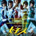 片手間で戦う戦隊ヒーロー『女子ーズ』に旬女子集結! オープニングテーマは浪川大輔