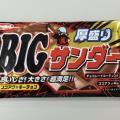 チョコ菓子『BIGサンダー』が品薄のため販売休止 台湾でバカ売れしすぎたせい?