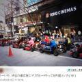 渋谷にマリオカートの外国人集団でTwitterで話題に! 一体何事が?