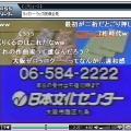 都道府県別・日本文化センターの電話番号のリズム集