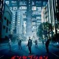 『ダークナイト』監督の新作『インセプション』日本向け予告編の制作! ディカプリオと渡辺謙が共演で話題